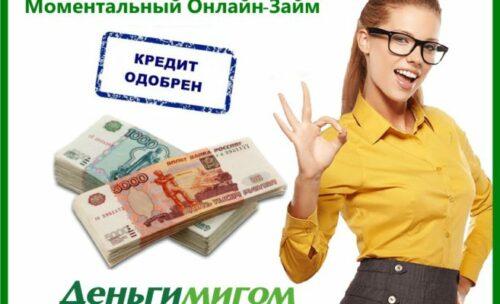деньги мигом