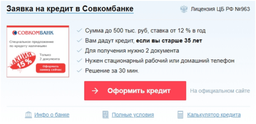 Банк Тинькофф оплата кредита