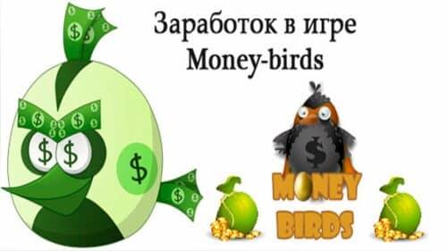 Моней бердс игра для тех, кто хочет быть богатым
