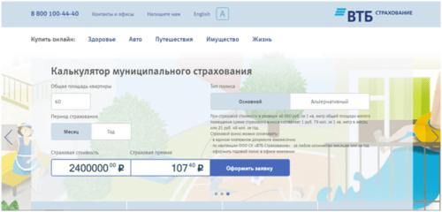 Страхование ВТБ банк
