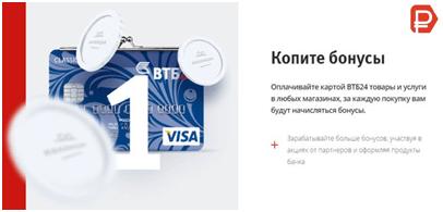 ВТБ бонус