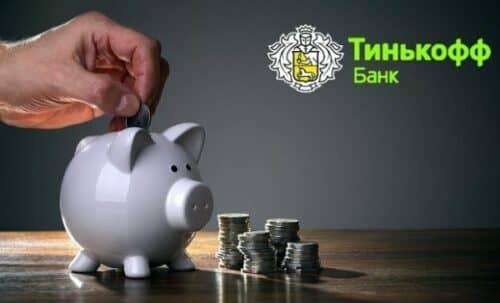 Вклады Тинькофф банк