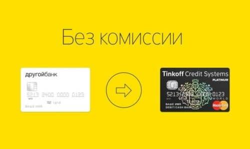 Пополнение карты Тинькофф без комиссии