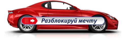ВТБ автокредитование